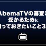 AbemaTVに出演したい!審査に受かるために知っておきたいこと3つ