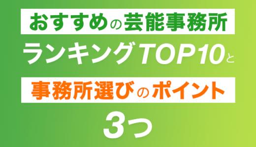 おすすめの芸能事務所ランキングTOP10と選ぶ時のポイント3つ