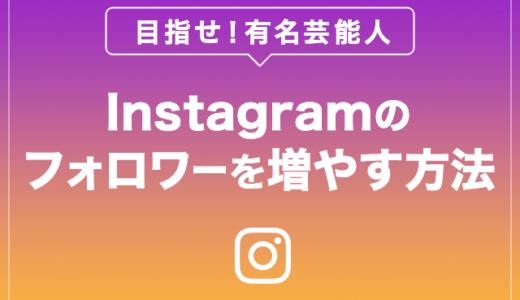 インスタ(Instagram)のフォロワーを増やして有名芸能人に!