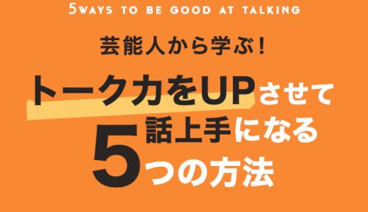 芸能人から学ぶ!トーク力をアップさせて話上手になる5つの方法