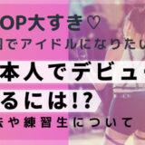 Kpop大すき♡韓国でアイドルになりたい!日本人でデビューするには!?方法や練習生について